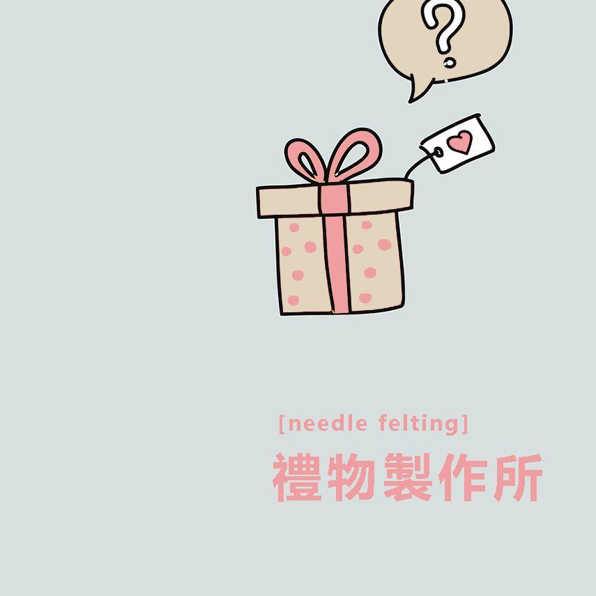 12 . 13【針氈】禮物,自己做