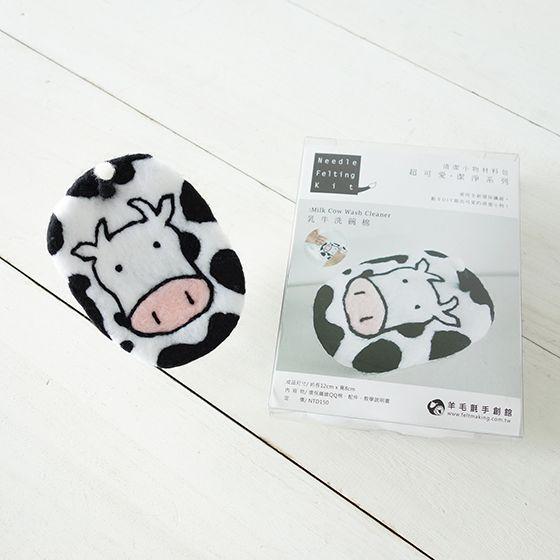 【針氈DIY】生活小幫手系列 / 乳牛‧清潔棉