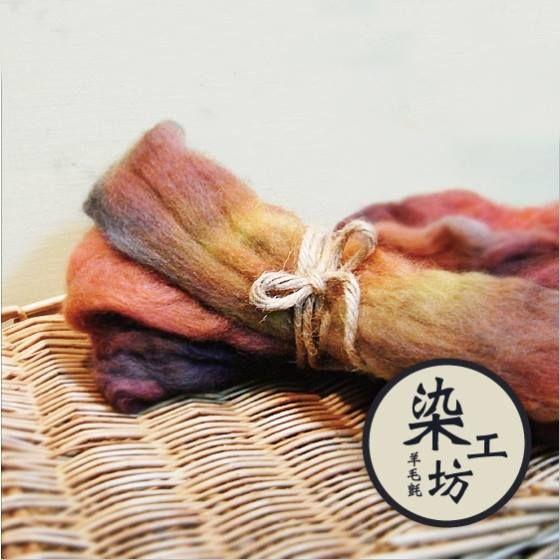 4. 18 起【染色專題】羊毛氈.染工坊